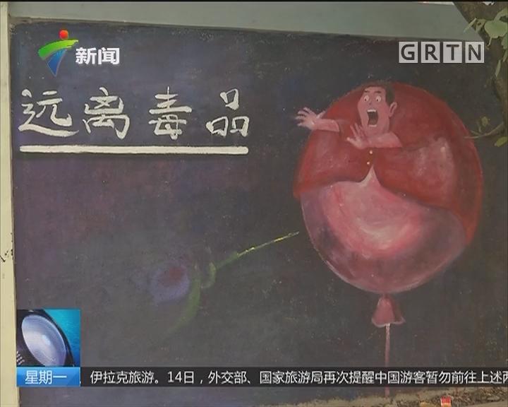 广州花都区:建筑围墙上涂鸦 警醒毒品危害