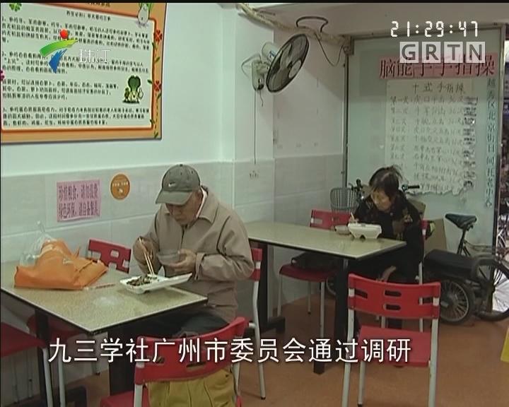 广州:846家长者饭堂实现全覆盖