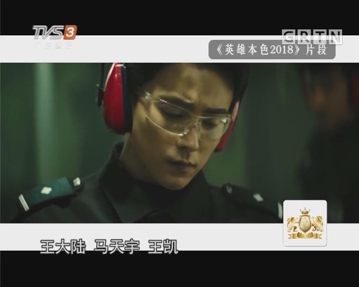 [2018-01-23]娱乐前线:《英雄本色2018》票房不如预期 马天宇演技引争议