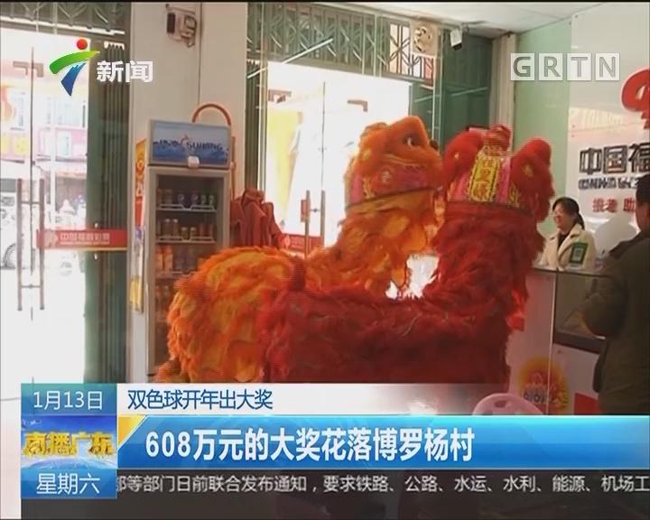 双色球开年出大奖:608万元的大奖花落博罗杨村