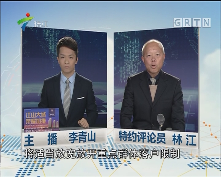 广州非户籍人士落户新政值得期待