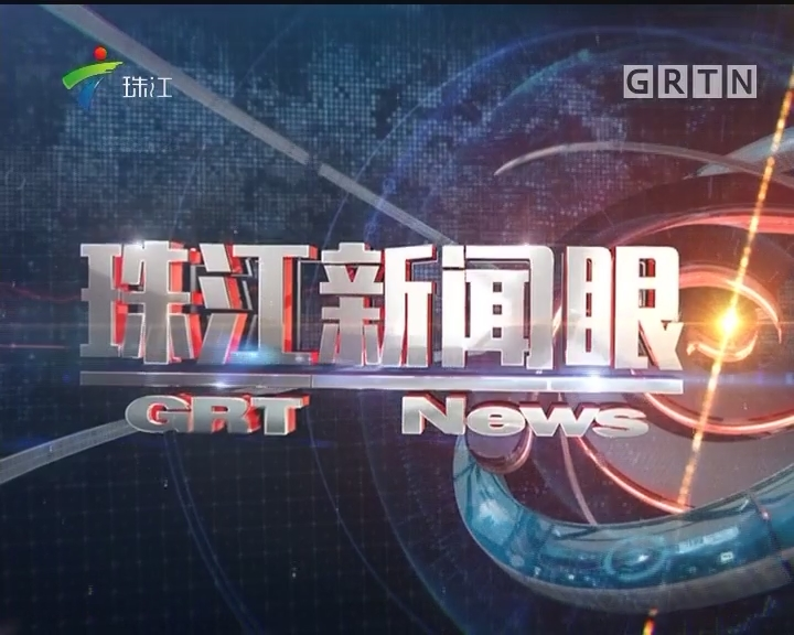 [2018-01-15]珠江新闻眼:春运直通车今日启动报名 4300个座位免费送