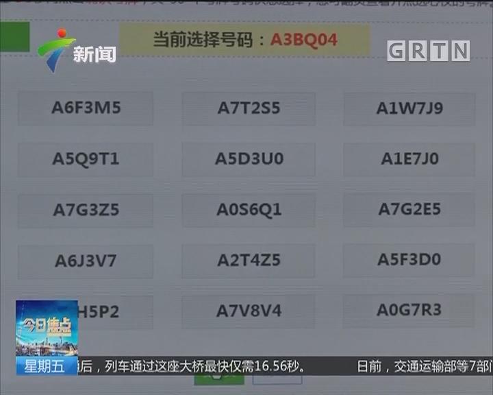 广州:AQ88Q8等一大波新号段车牌任你选