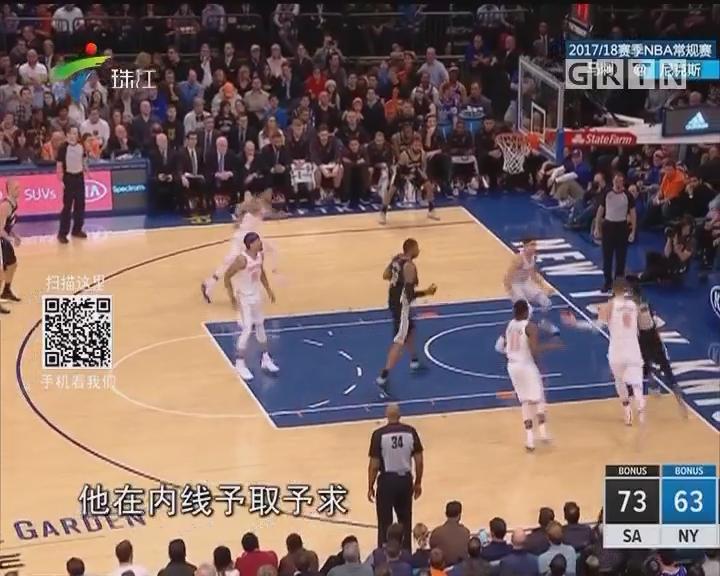 NBA:双德54分 马刺客场击败尼克斯