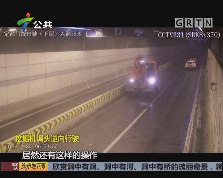 江苏:挖掘机危险驾驶 独闯隧道还逆行