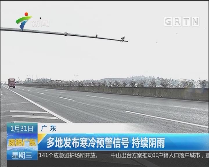 广东:多地发布寒冷预警信号 持续阴雨