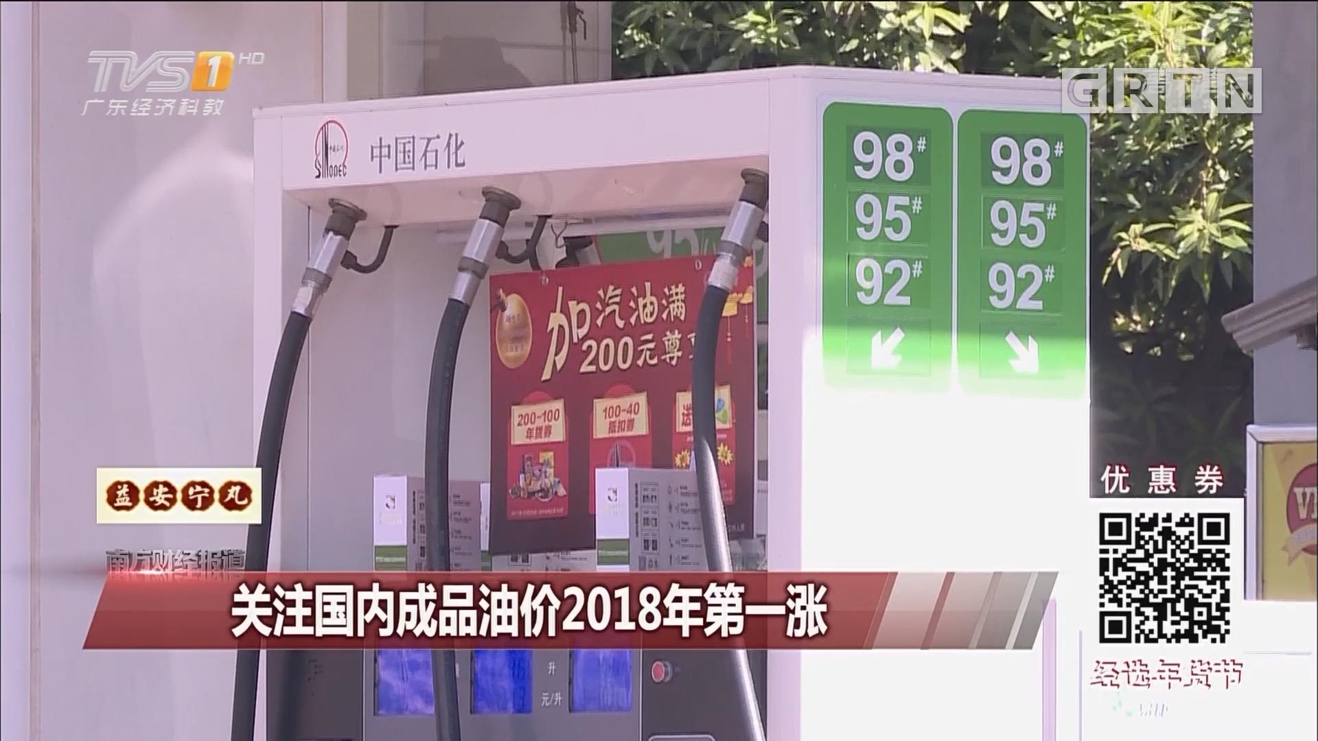 关注国内成品油价2018年第一涨