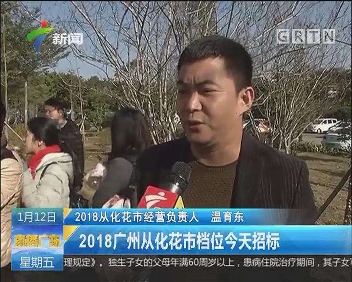 2018广州从化花市档位今天招标
