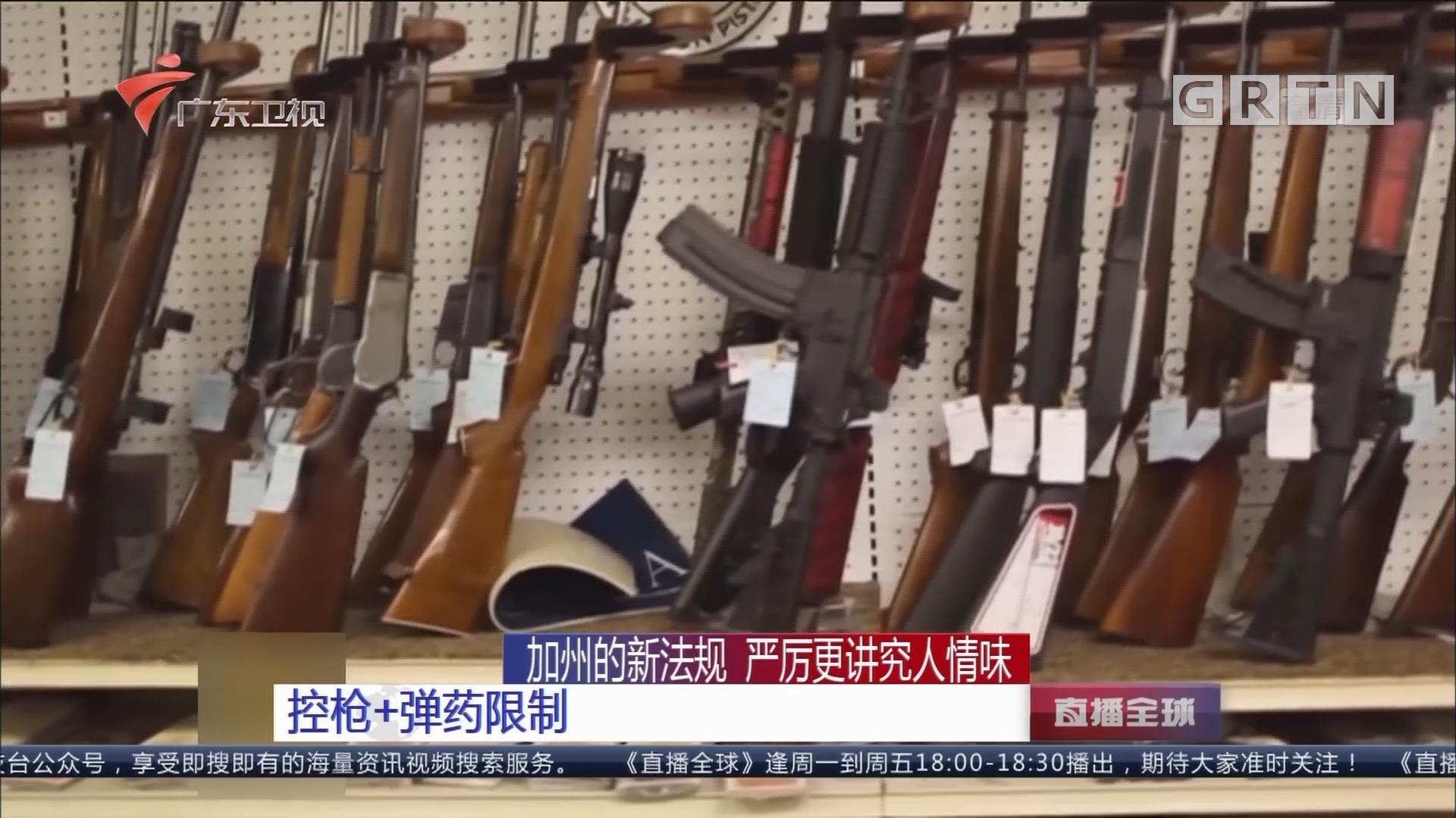 加州的新法规 严厉更讲究人情味:控枪+弹药限制