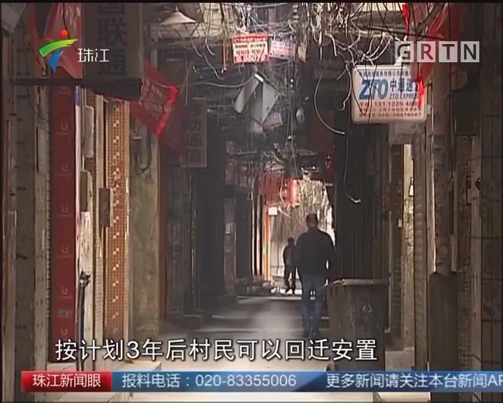 广州白云区首个城中村改造开工