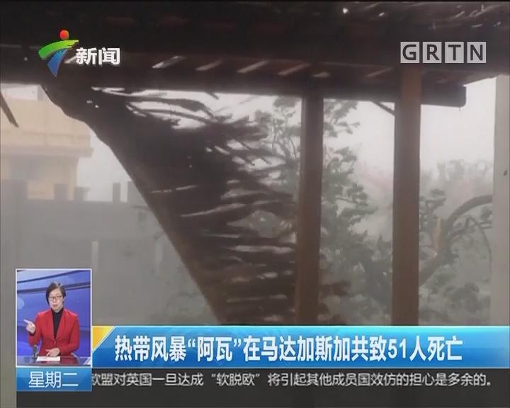 """热带风暴""""阿瓦""""在马达加斯加共致51人死亡"""