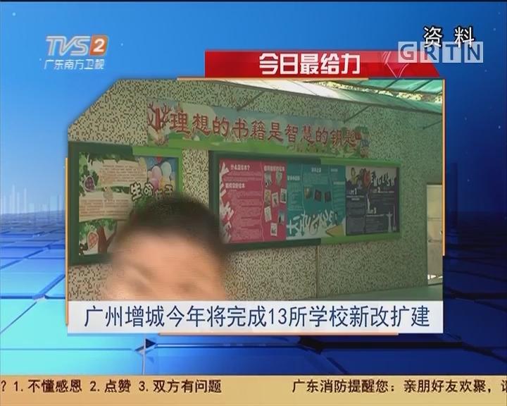 今日最给力:广州增城今年将完成13所学校新改扩建