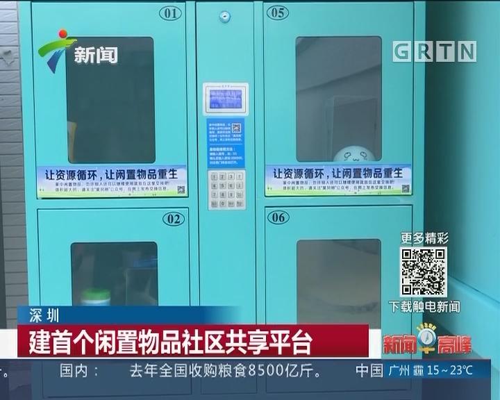 深圳:建首个闲置物品社区共享平台
