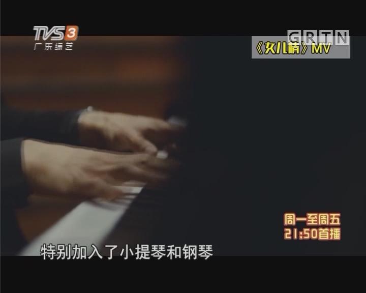 《西游记女儿国》片尾曲即将奏响 流行碰撞经典