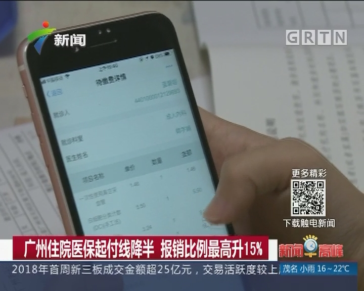 广州住院医保起付线降半 报销比例最高升15%