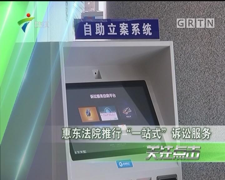 """惠东法院推行""""一站式""""诉讼服务"""