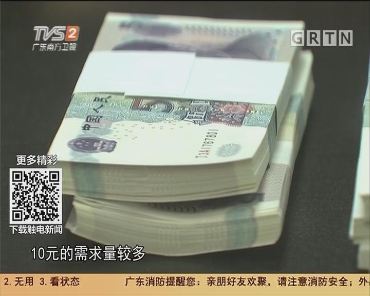 广州 银行:换新钞量减三成 大面额增加