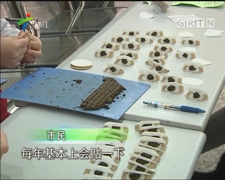 """广州今最低4℃ """"三九""""天灸受青睐"""