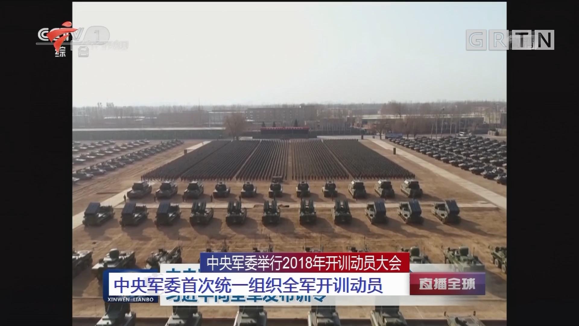 中央军委举行2018年开训动员大会:中央军委首次统一组织全军开训动员