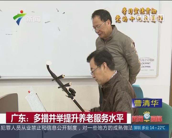 广东:多措并举提升养老服务水平