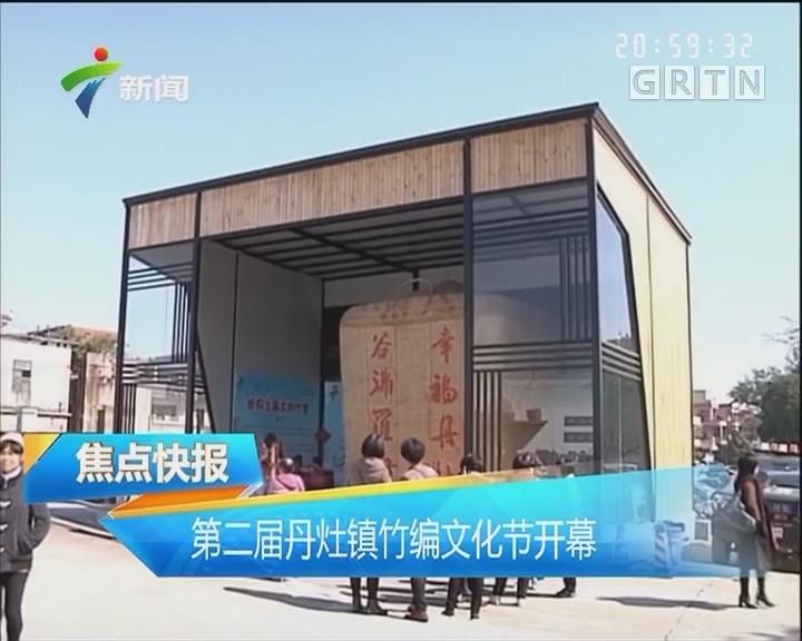 第二届丹灶镇竹编文化节开幕