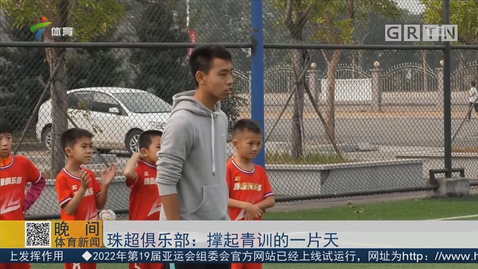 珠超俱乐部:撑起青训的一片天