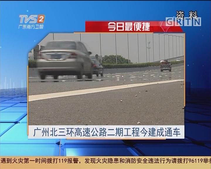 今日最便捷:广州北三环高速公路二期工程今建成通车