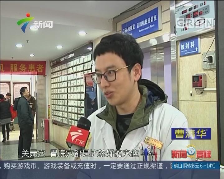 """广州:""""三九""""天灸受青睐"""
