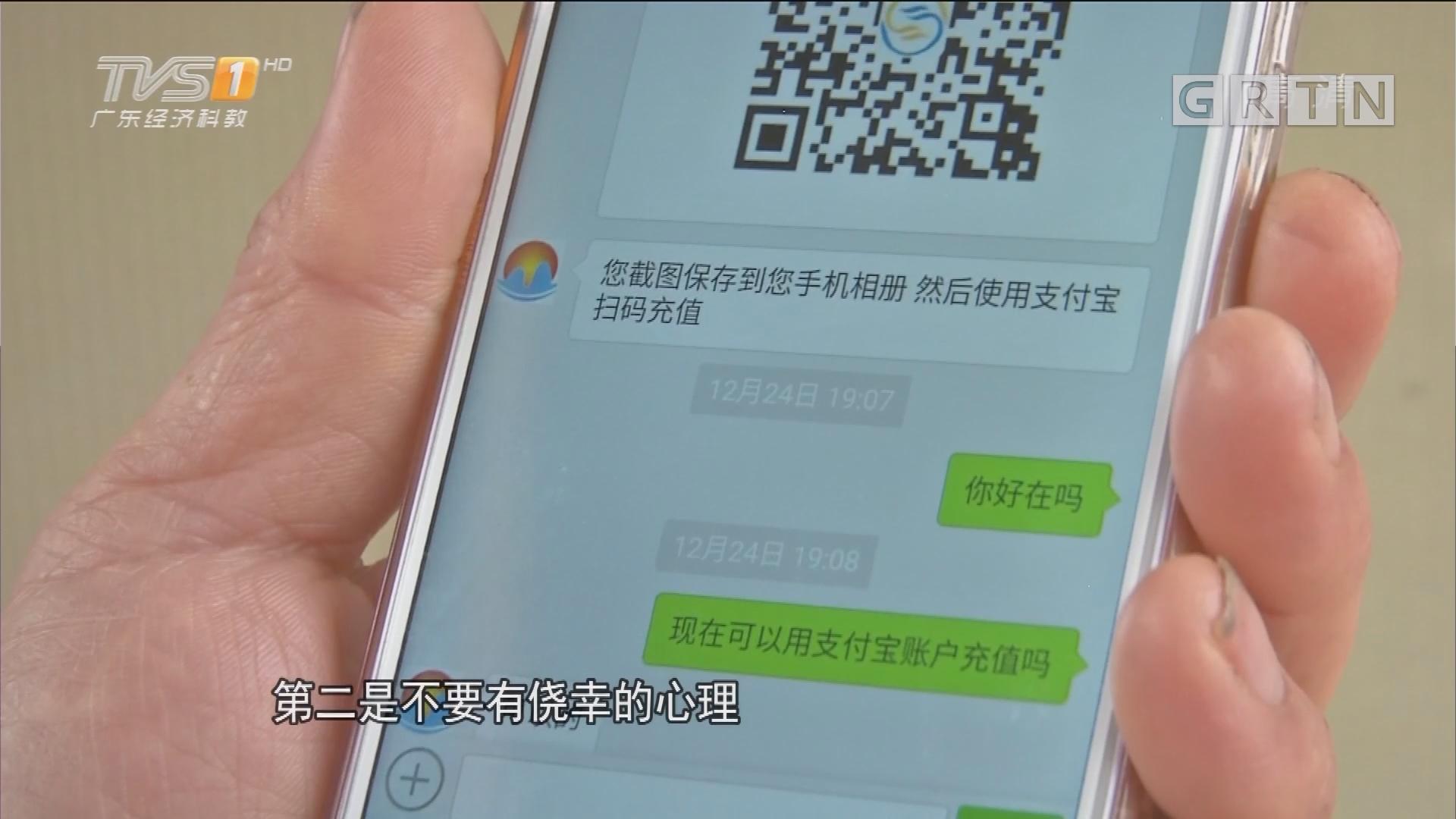 投资理财防骗提示:误信陌生理财短信 保洁员损失6.9万