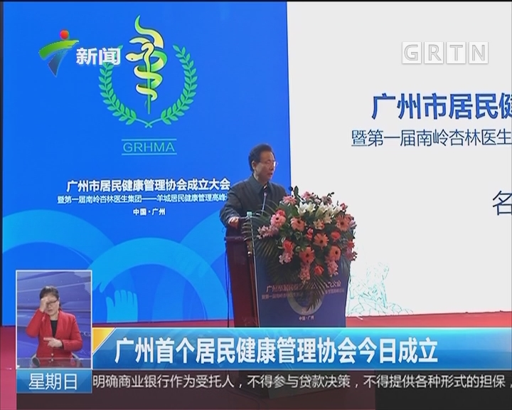 广州首个居民健康管理协会今日成立