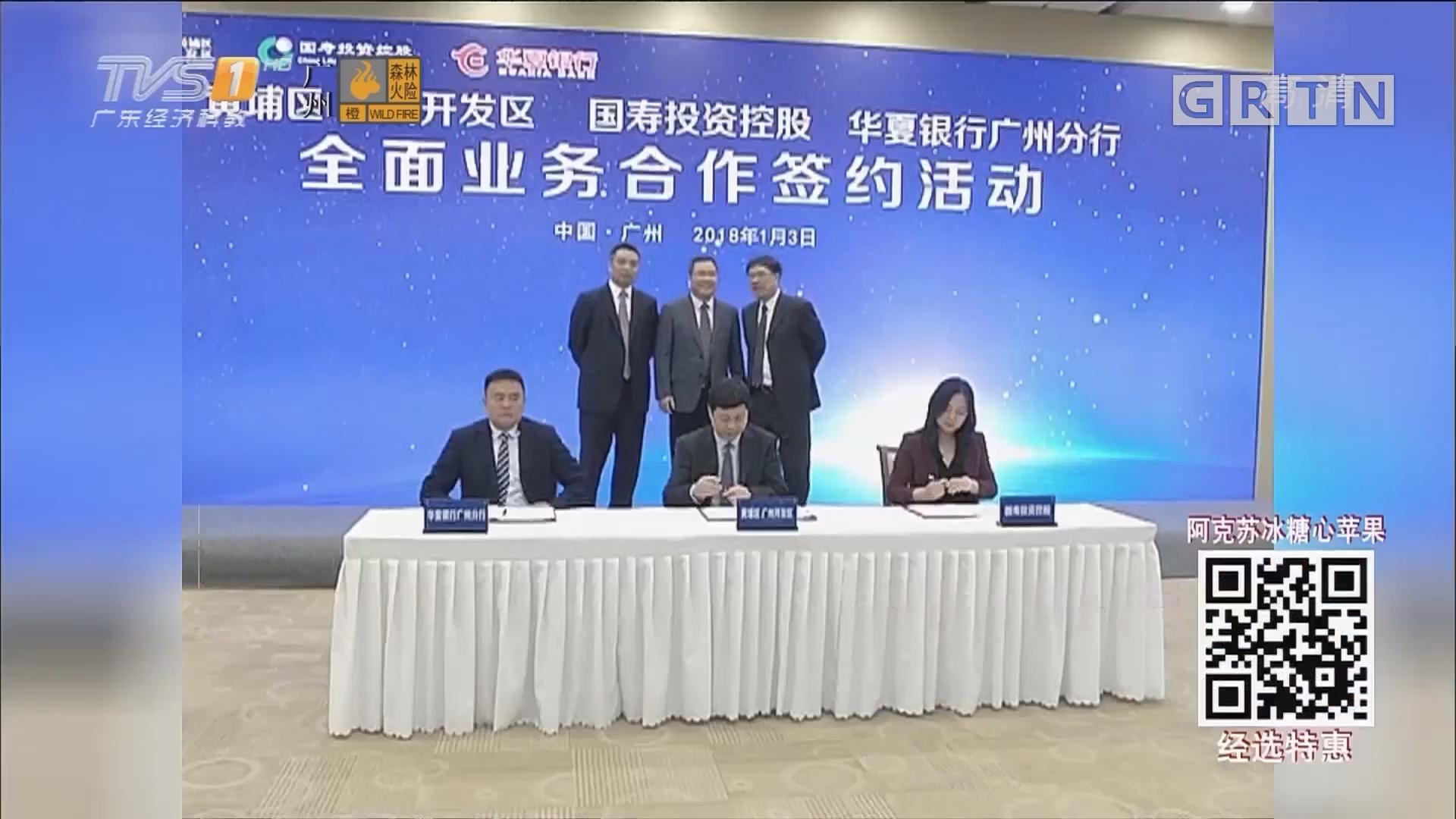 百亿基金助力广州开发区价值创新园区建设