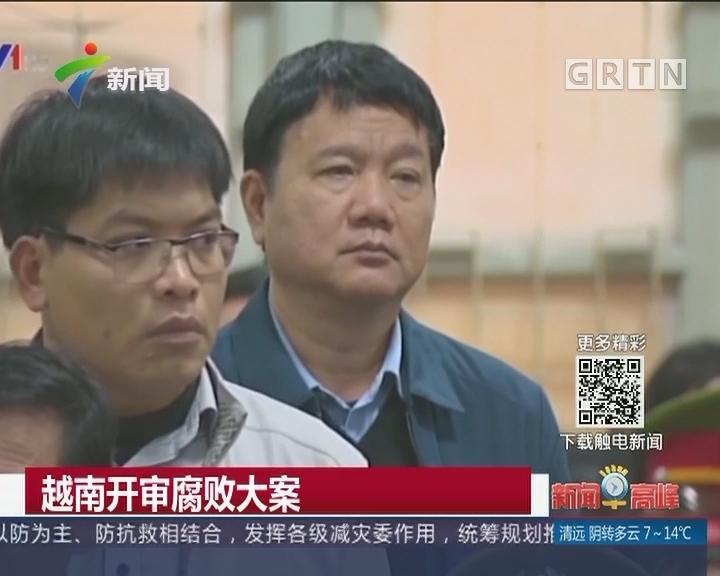 越南开审腐败大案