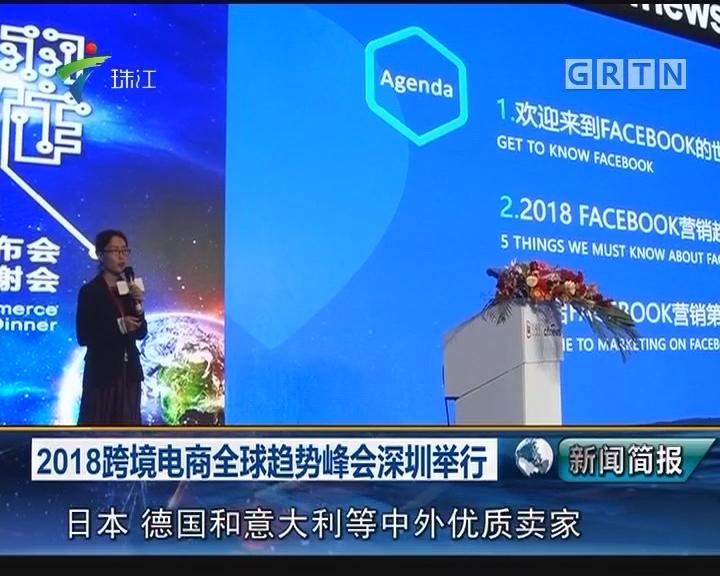 2018跨境电商全球趋势峰会深圳举行