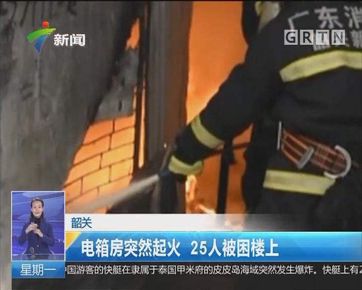 韶关:电箱房突然起火 25人被困楼上