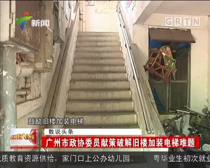 广州市政协委员献策破解旧楼加装电梯难题
