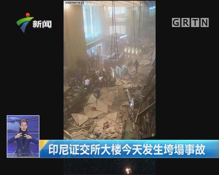 印尼证交所大楼今天发生垮塌事故