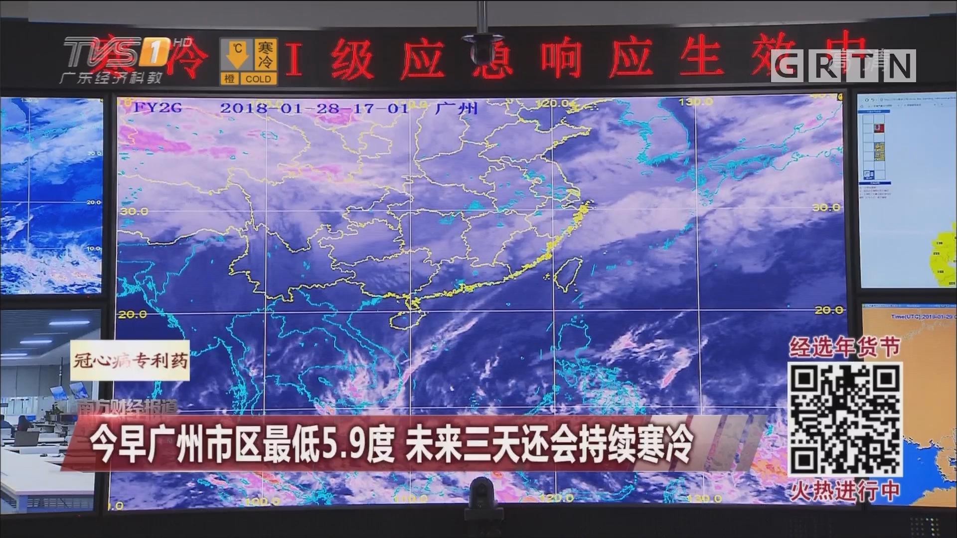 今早广州市区最低5.9度 未来三天还会持续寒冷