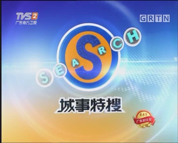 """[2018-01-17]城事特搜:窗口处频繁取票 倒票""""黄牛""""露马脚"""