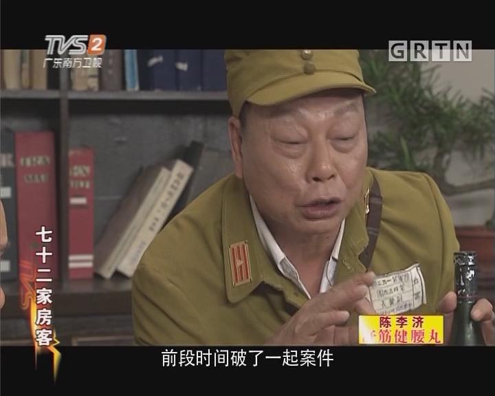 [2018-01-21]七十二家房客:炳哥当官(上)