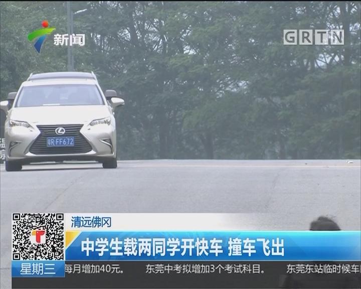 清远佛冈:中学生载两同学开快车 撞车飞出