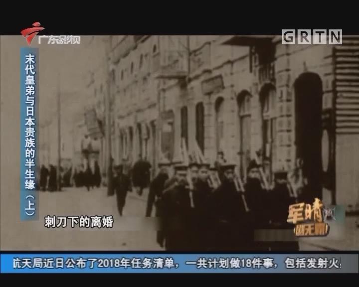 [2018-01-03]军晴剧无霸:历史钩沉:末代皇弟与日本贵族的半生缘(上)