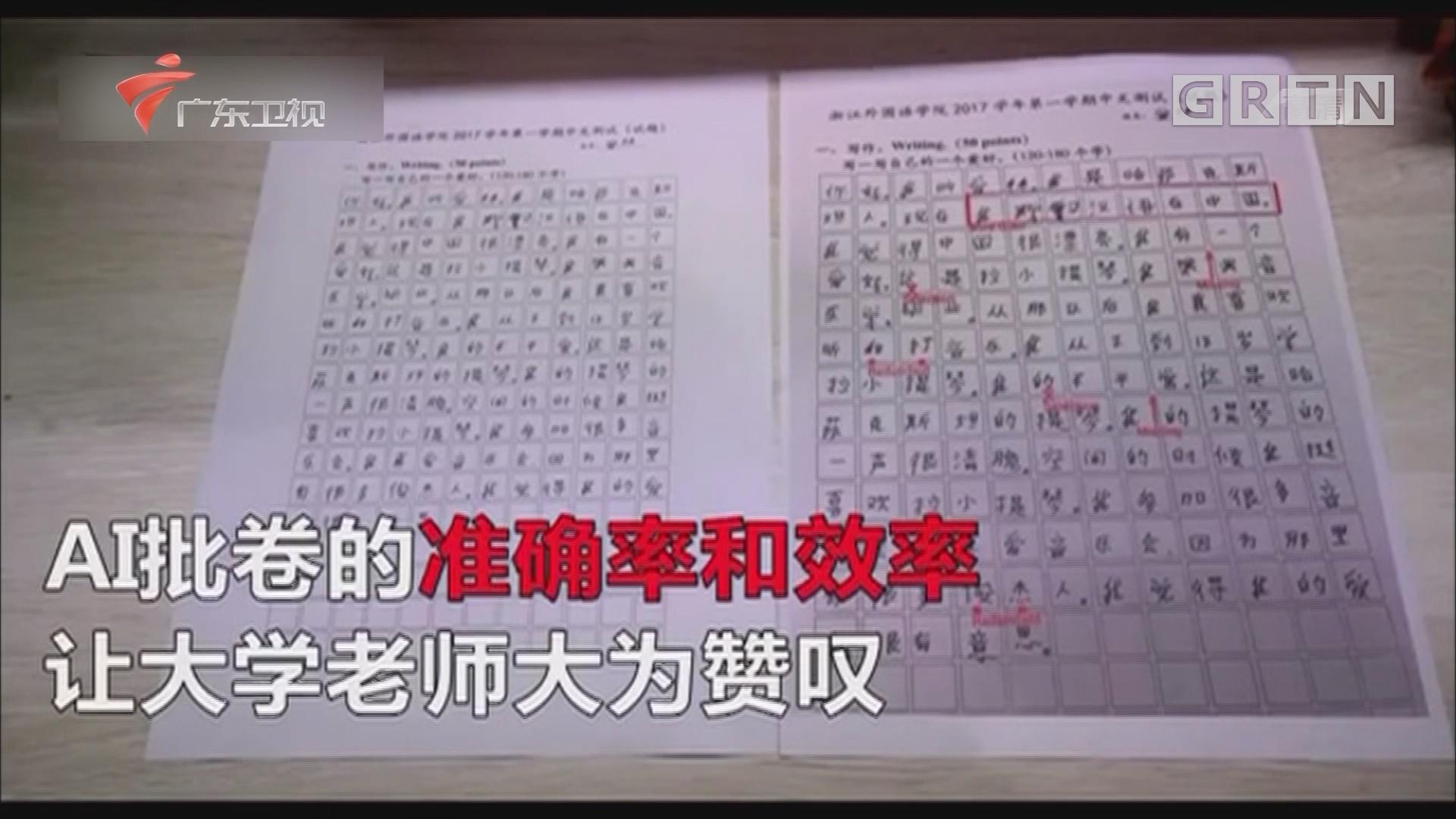 人工智能第一次用于中文试卷的批改