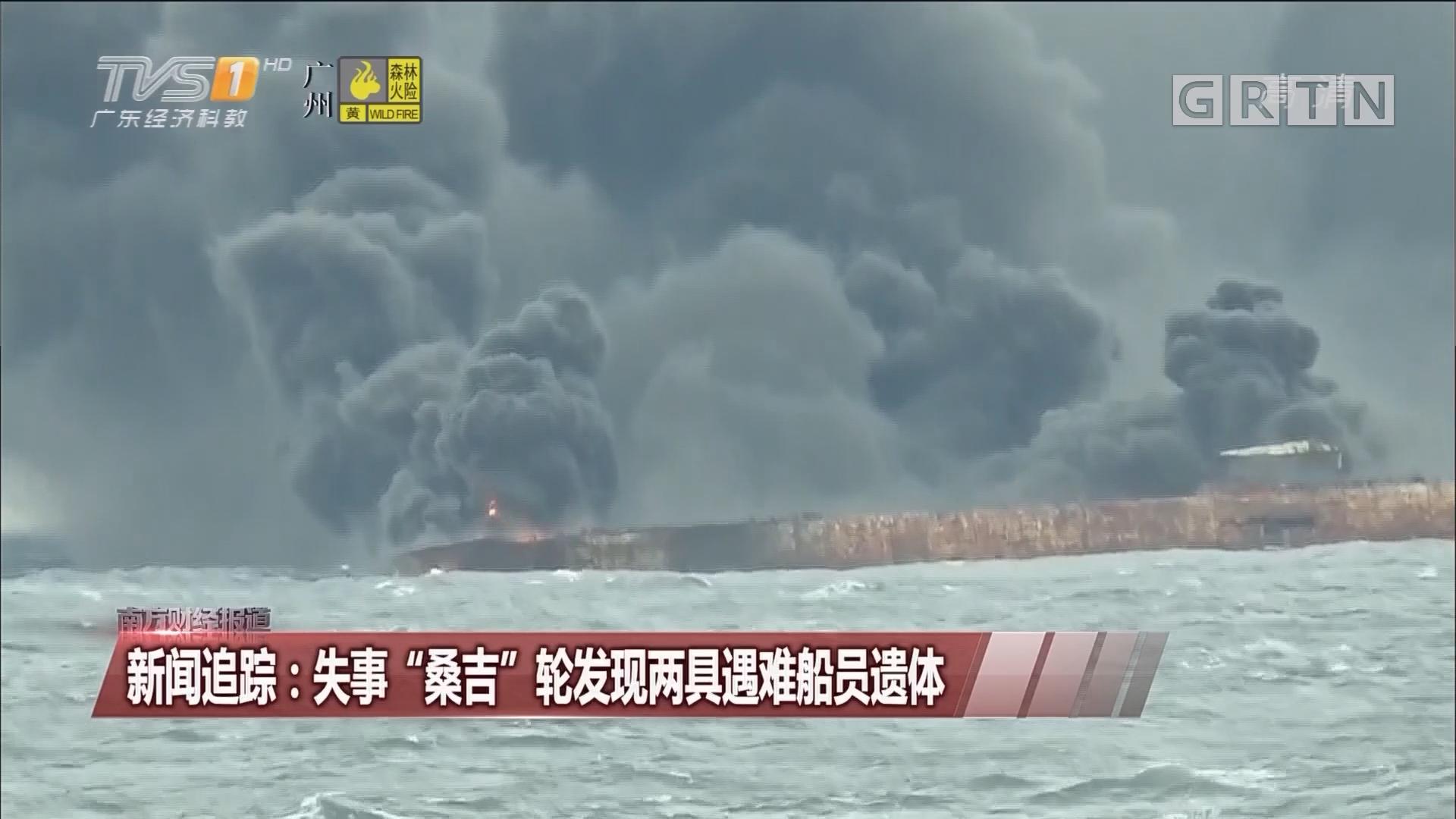 """新闻追踪:失事""""桑吉""""轮发现两具遇难船员遗体"""