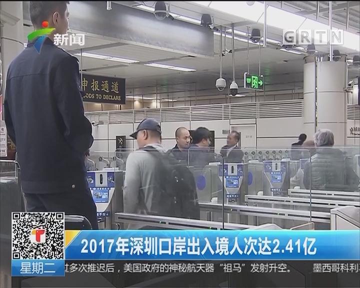 2017年深圳口岸出入境人次达2.41亿