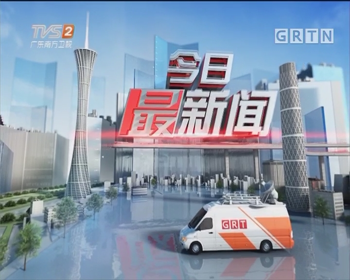 """[2018-01-03]今日最新闻:广州:""""冬日暖阳 来穗团圆""""又来了!"""