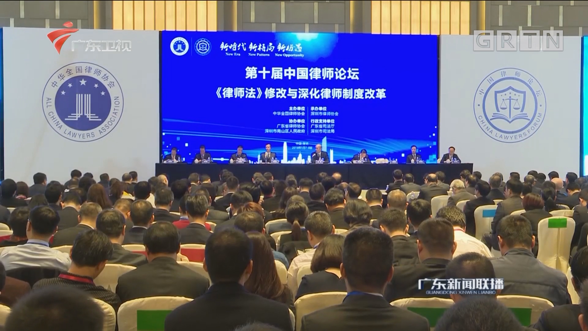 第十届中国律师论坛在深圳开幕