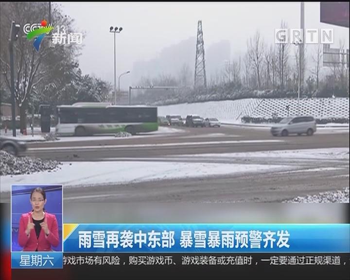 雨雪再袭击中东部 暴雪暴雨预警齐发