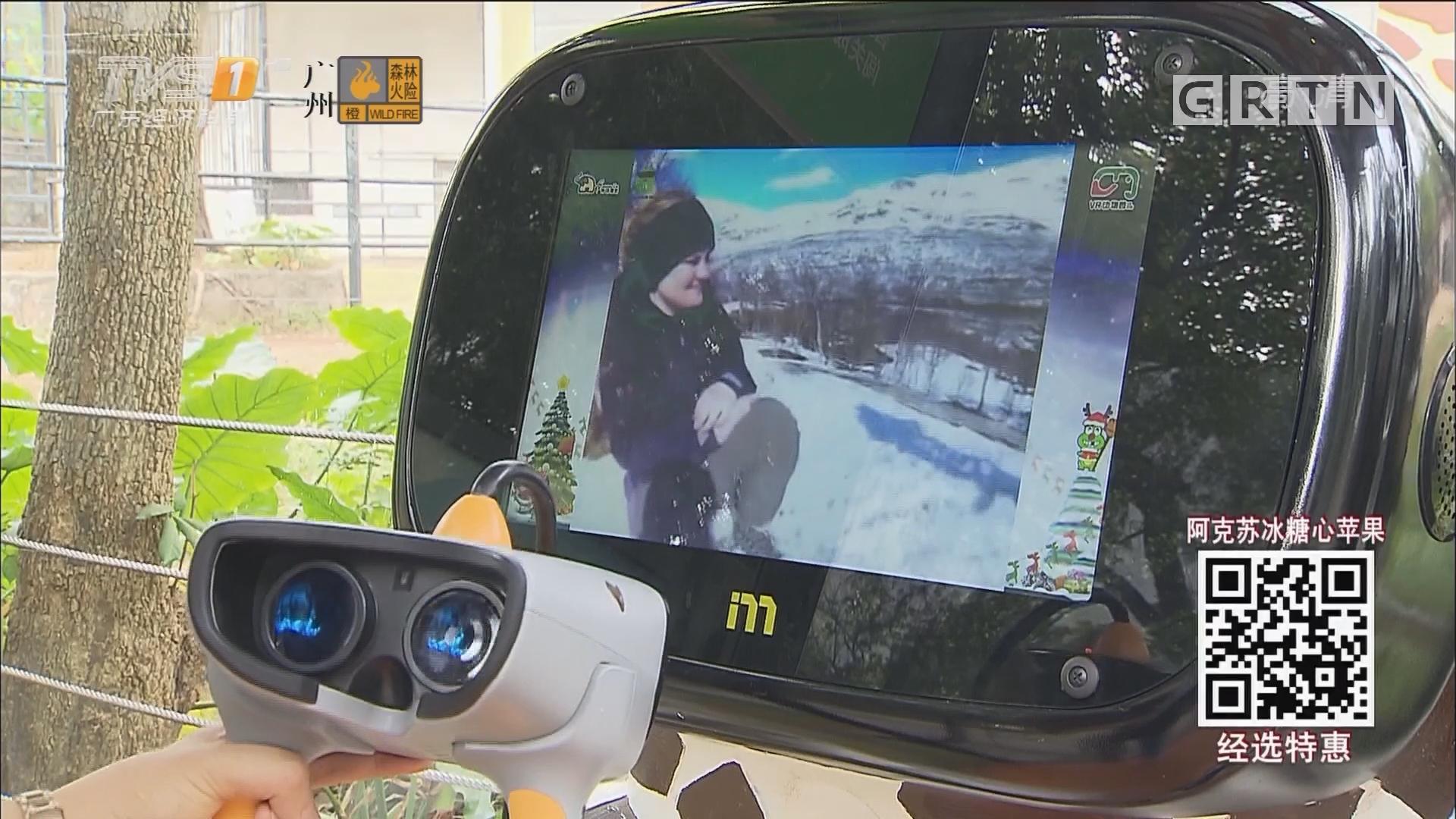 新闻现场:探秘全球首座VR动物园