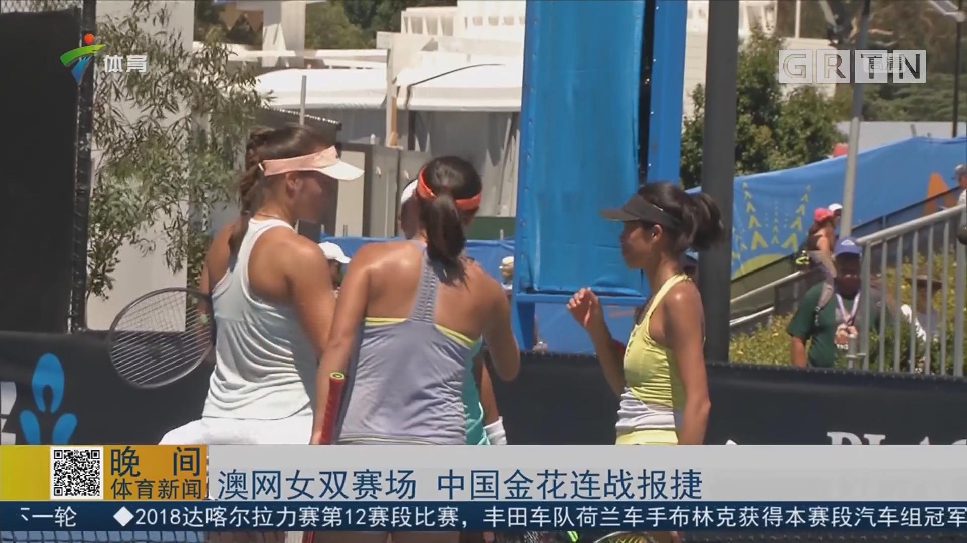 澳网女双赛场 中国金花连战报捷