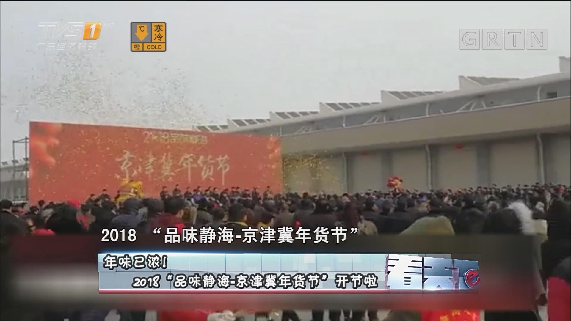 """[HD][2018-01-30]看天下:年味已浓! 2018""""品味静海—京津翼年货节""""开节啦"""